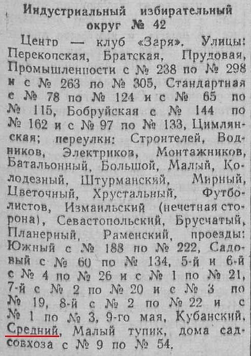 Средний-ФОТО-03-выборы-1959