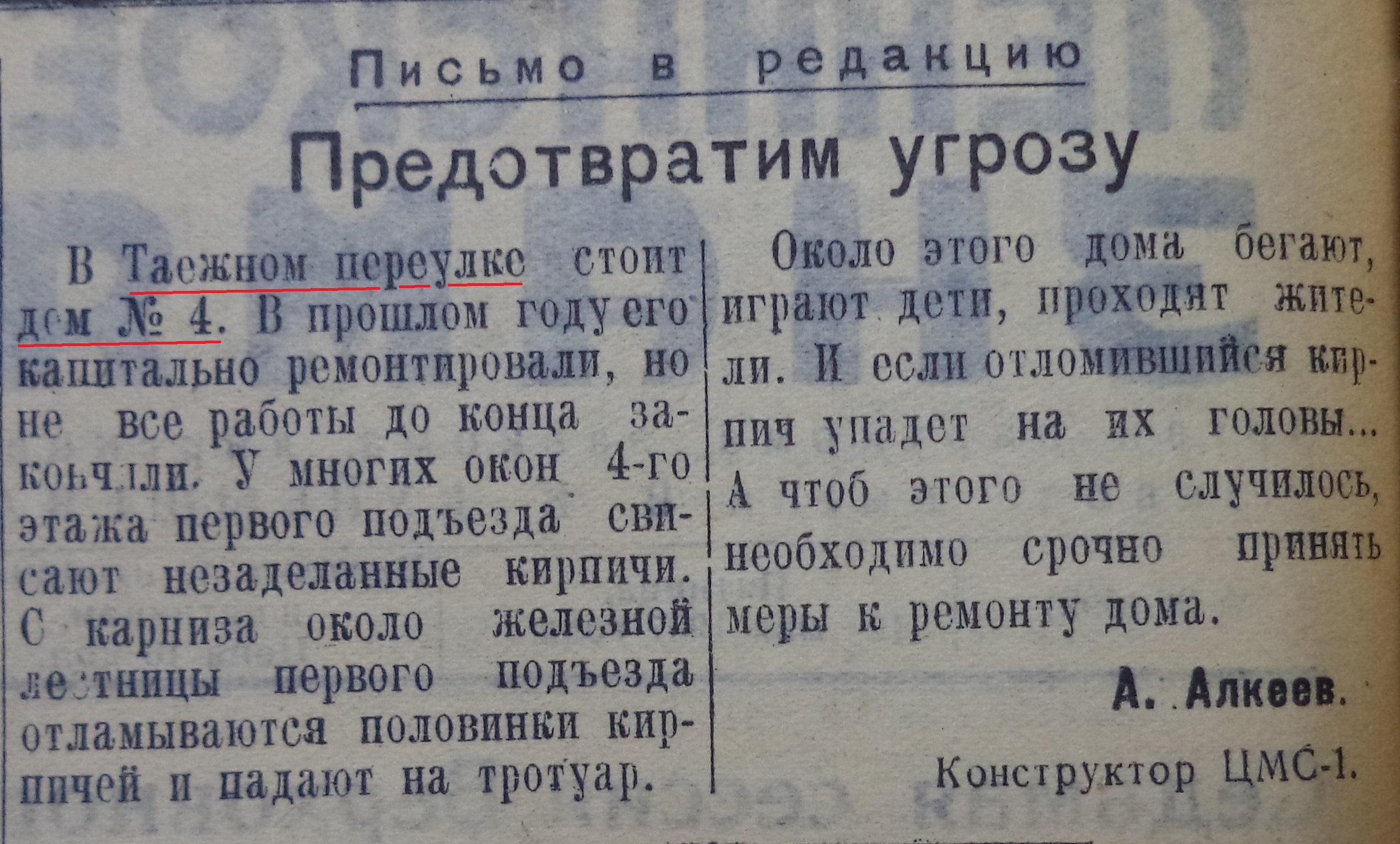 Slavny-FOTO-21-Leninskoe_Znamya-1957-10_maya-X-min