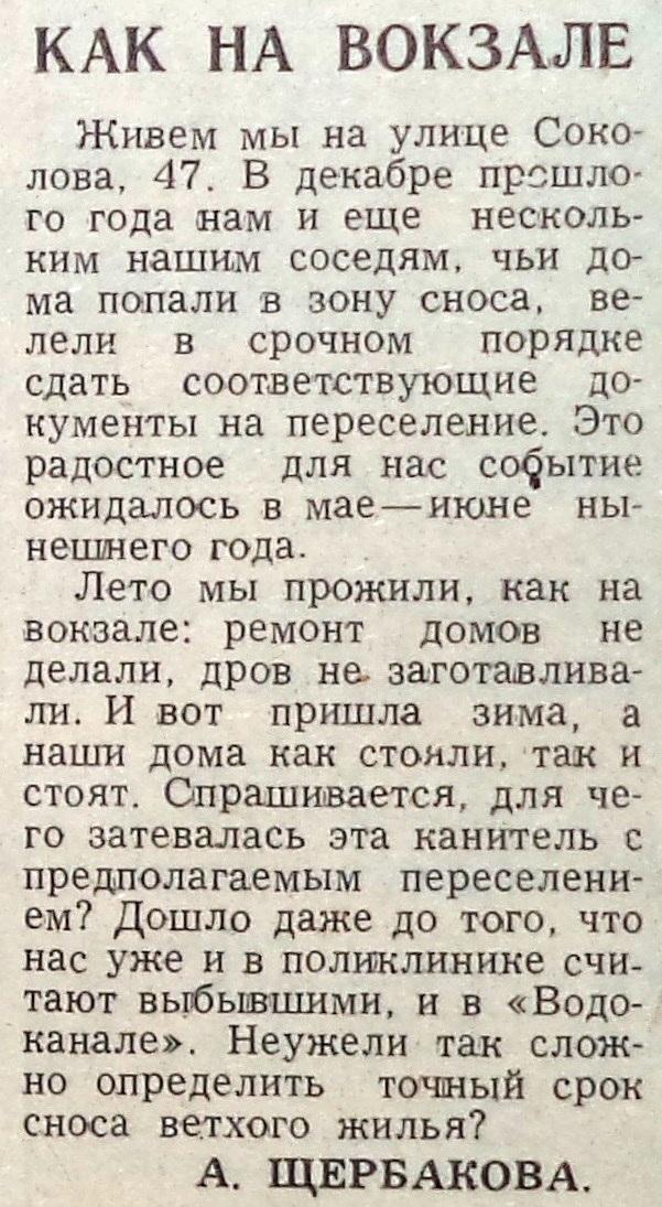 Sokolova-FOTO-31-o_snose_kontsa_1986_goda