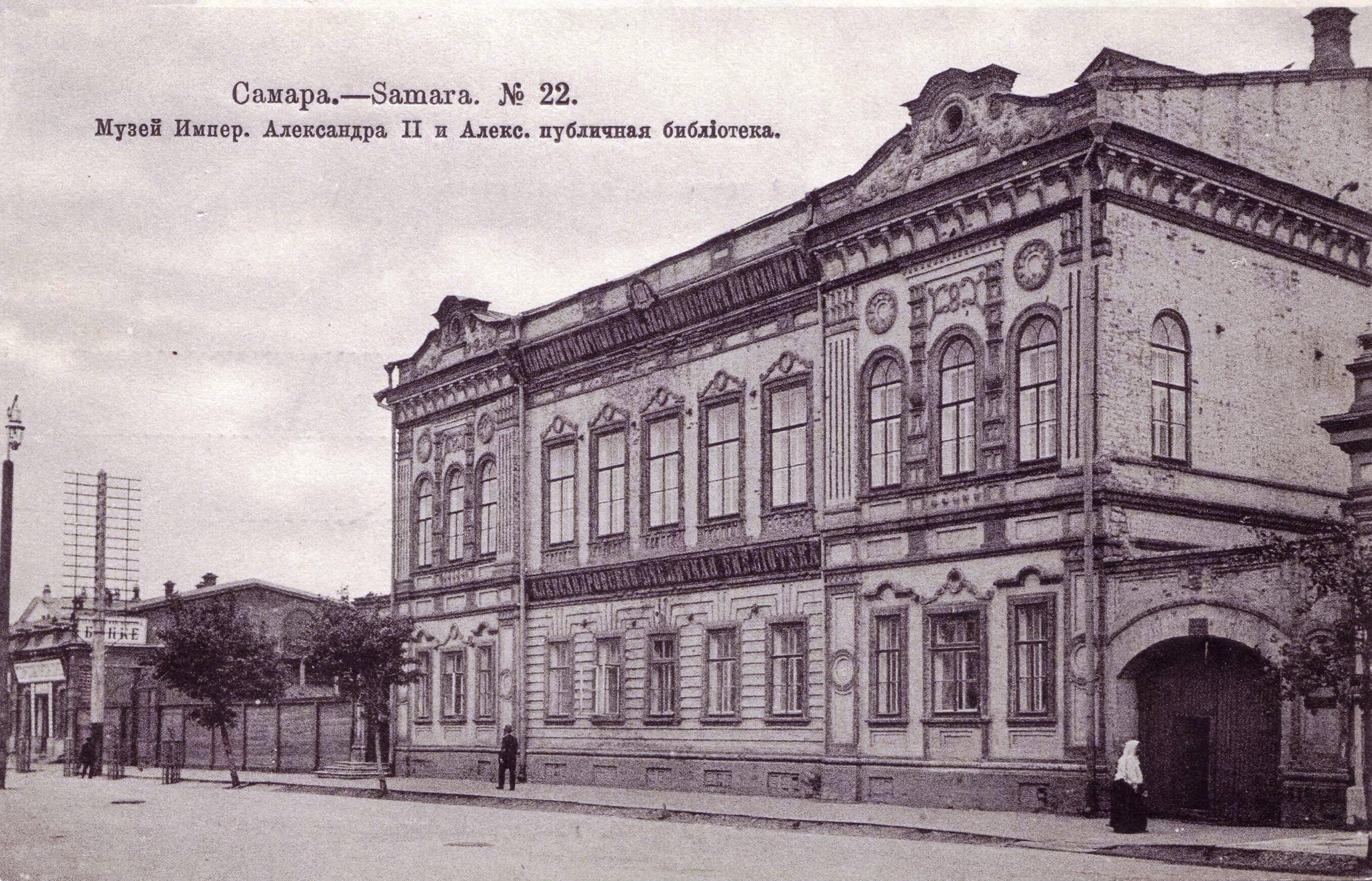 Александровская публичная библиотека на улице Дворянской (Куйбышева, 131).