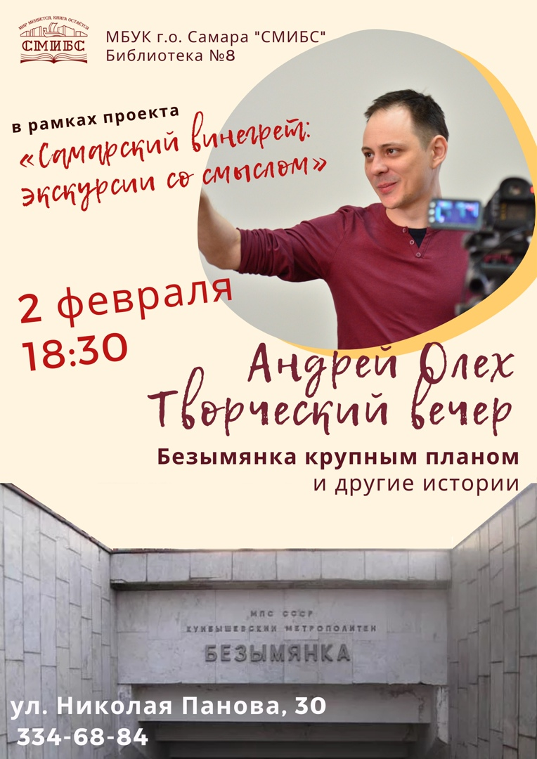 Встреча с писателем Андреем Олехом