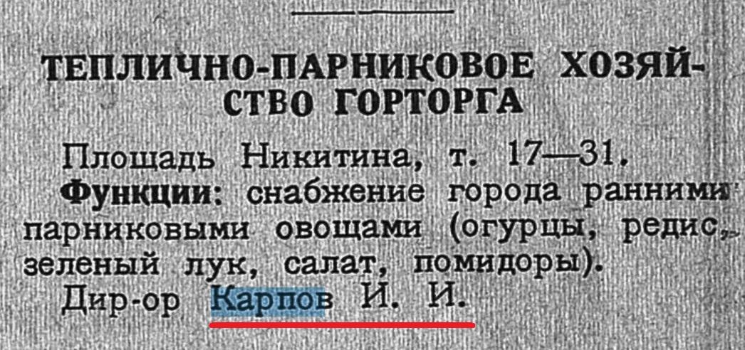 Карпов И.И