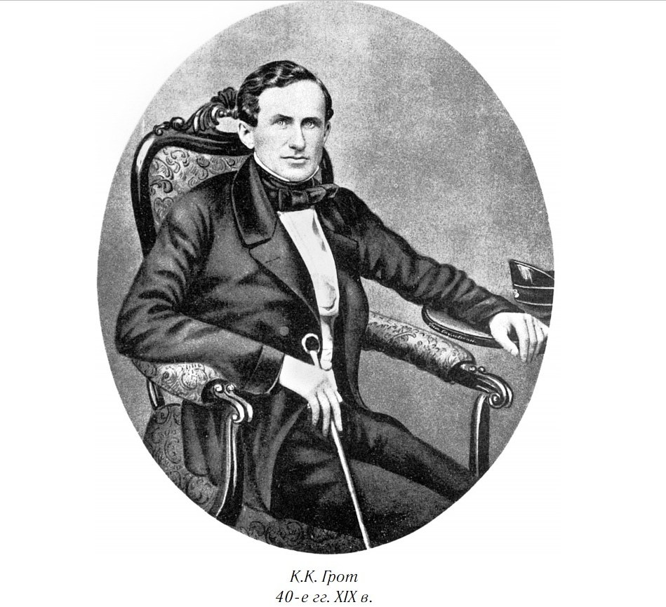 Константин Карлович Грот