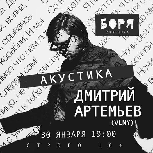 Концерт Дмитрия Артемьева