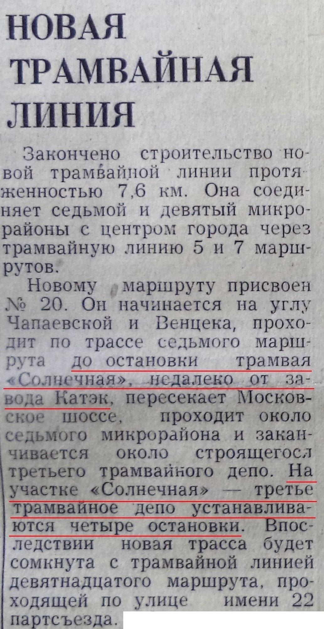 Солнечная-ФОТО-02-ЗРР-1969-03-14-пуск трамваев от НС до Фад