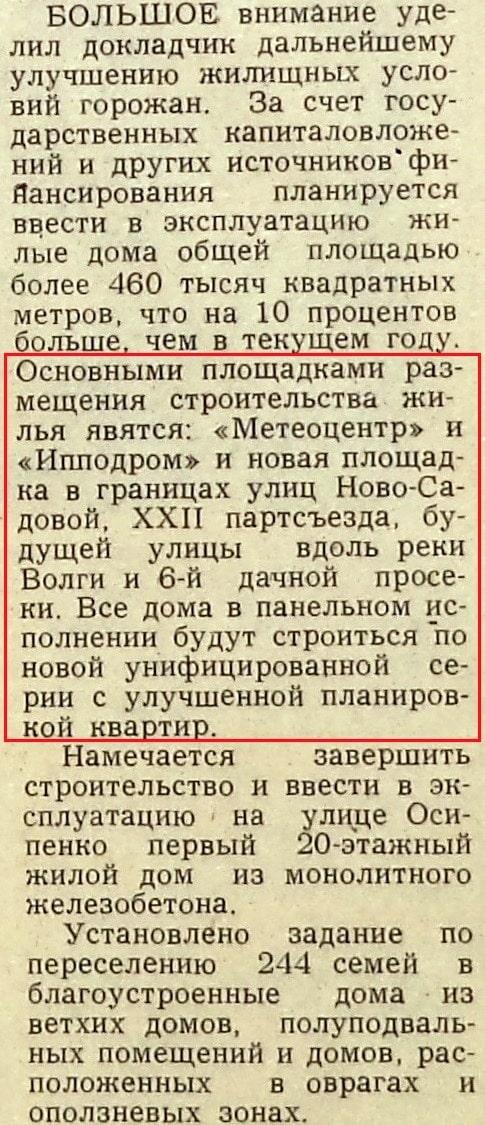 Солнечная-ФОТО-07-ВЗя-1986-12-30-сессия Горсовета-2-min