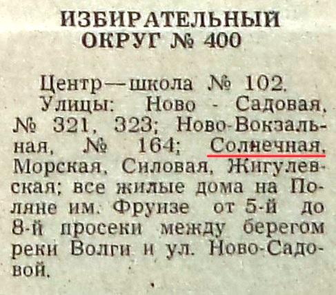 Солнечная-ФОТО-08-выборы-1987