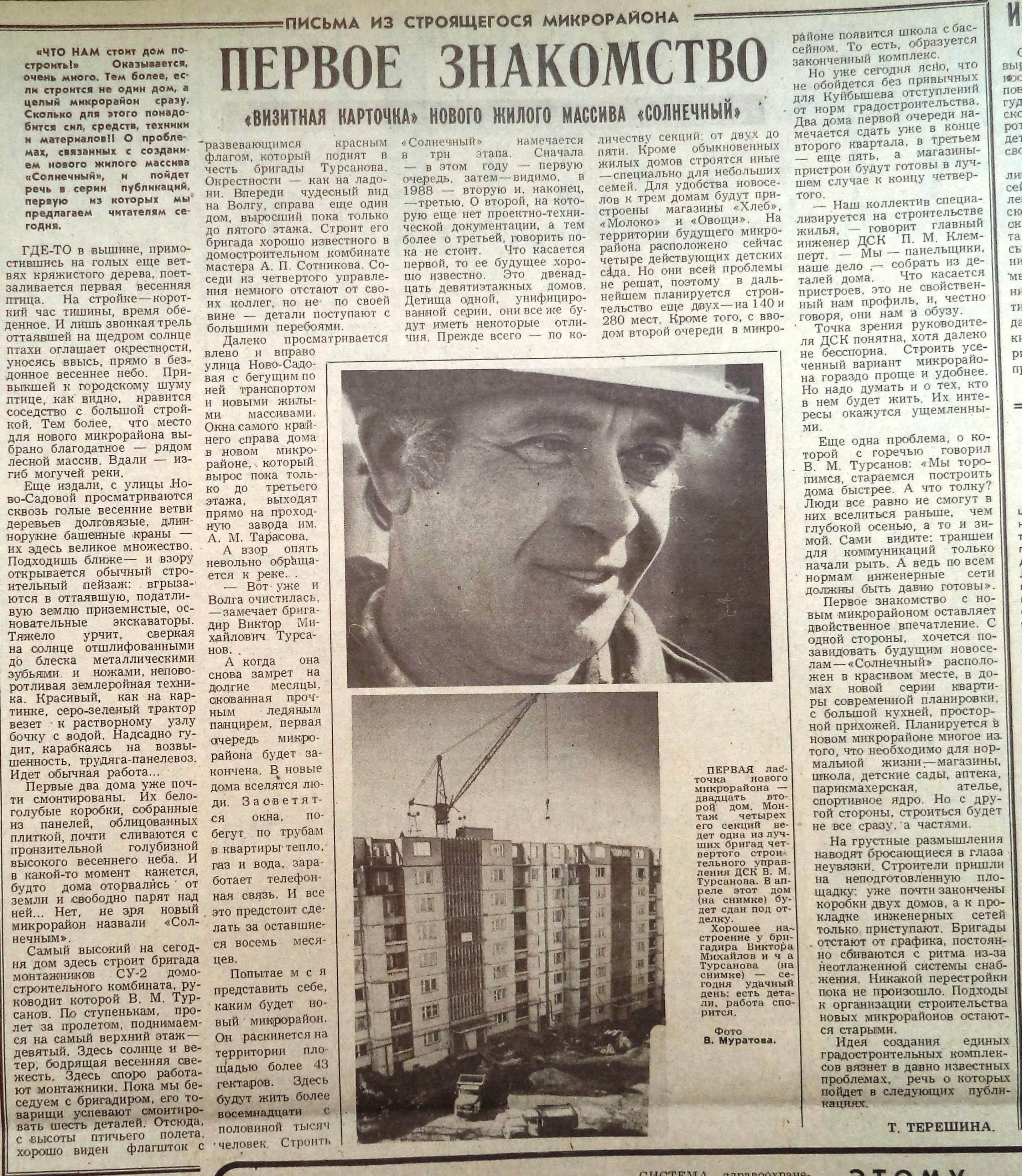 Солнечная-ФОТО-09-ВЗя-1987-04-27-про мкр. Солнечный-min