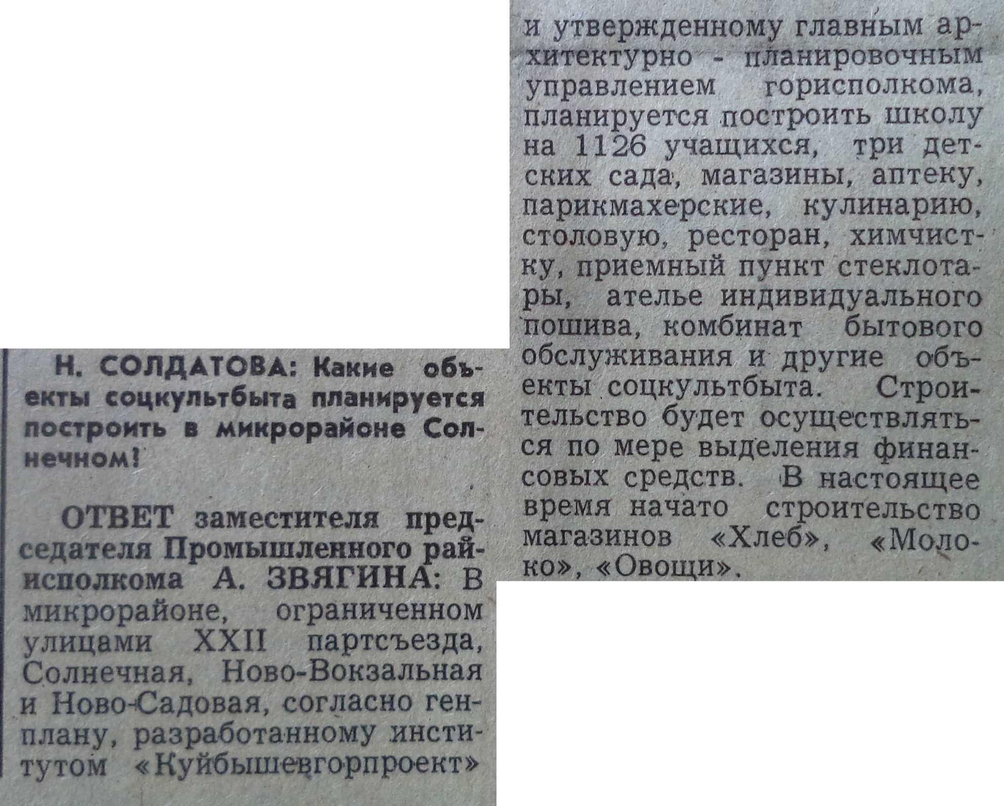 Солнечная-ФОТО-13-ВЗя-1987-10-30-объекты соцкультбыта в мкр. Солн.-min
