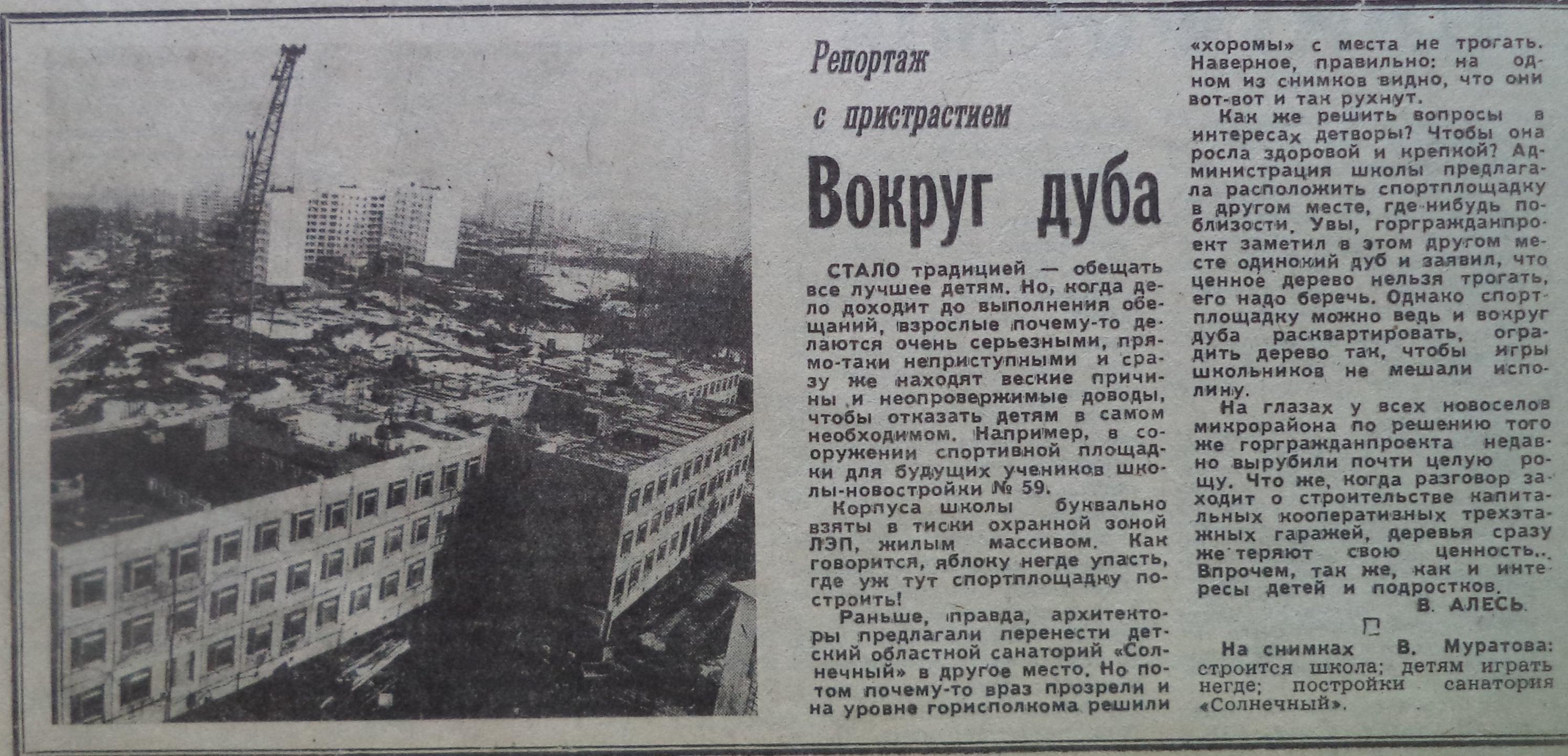 Солнечная-ФОТО-24-ВКа-1990-04-10-про новую школу № 149 на Солн.-min