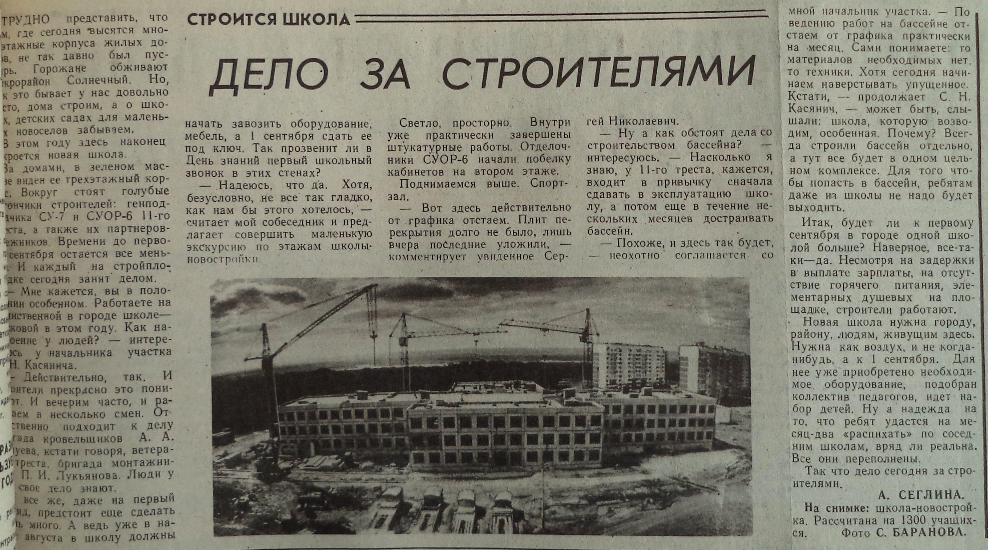 Солнечная-ФОТО-30-ВЗя-1992-07-23-стр-во школы № 154-min