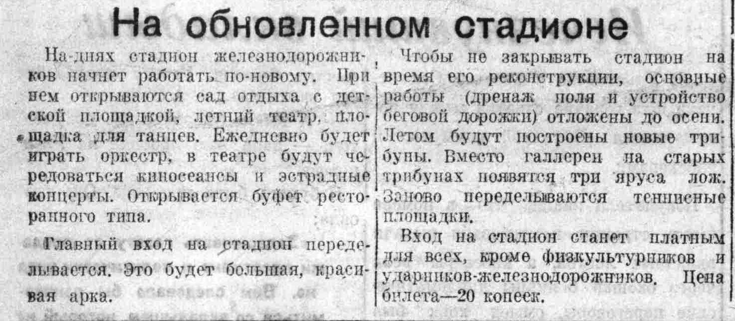 Спортивная-ФОТО-10-ВКа-1935-06-14-на реконстр. стад. Лок.