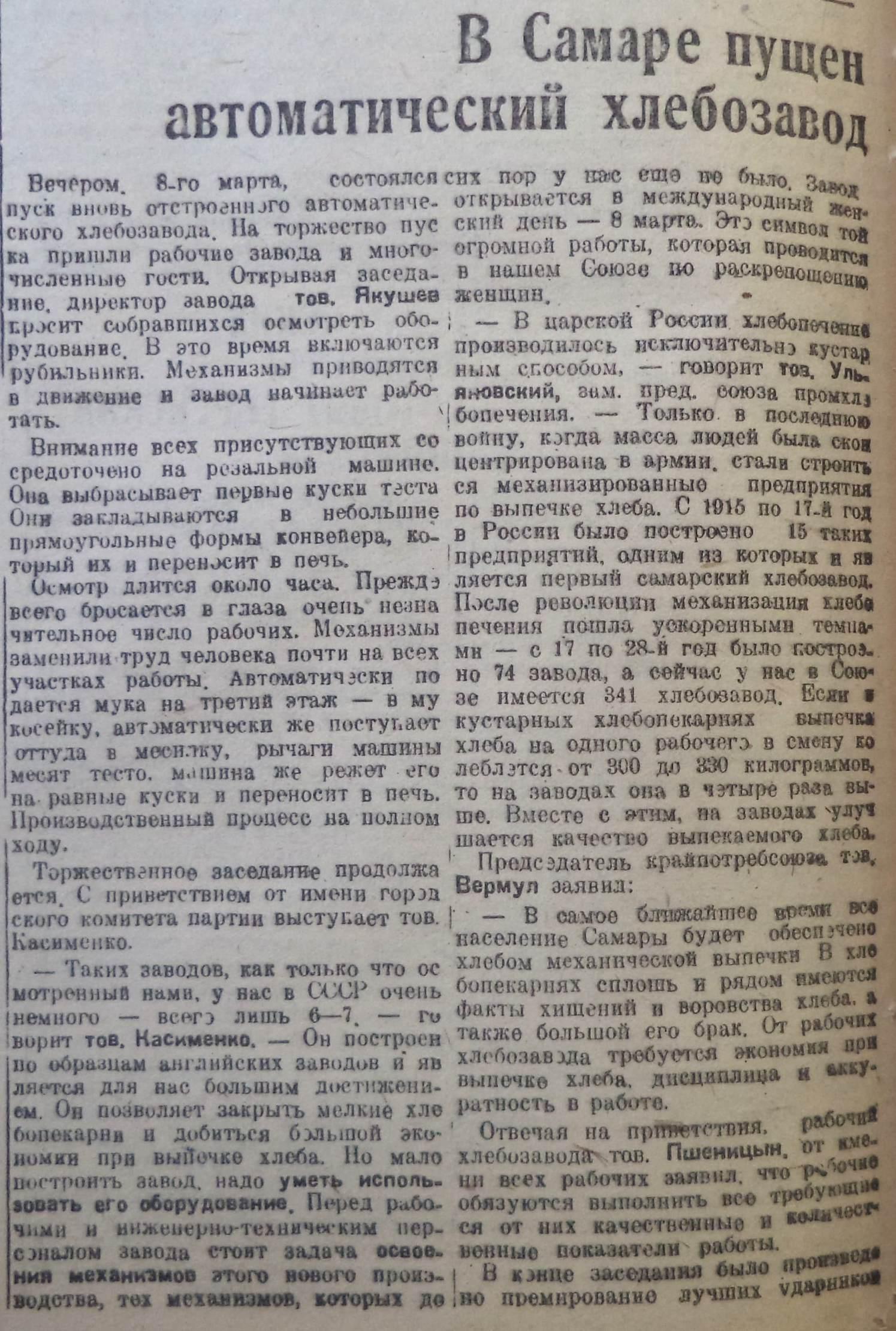 Спортивная-ФОТО-32-РабСам-1933-03-12-пуск автоматич. хлебоз-да-min