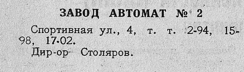 Спортивная-ФОТО-34-Адрес завода-автомата