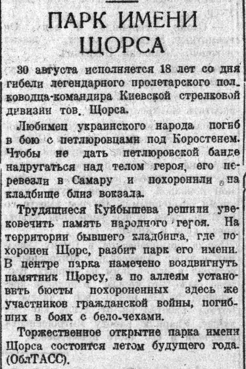 Спортивная-ФОТО-36-ВКа-1937-08-30-парк имени Щорса