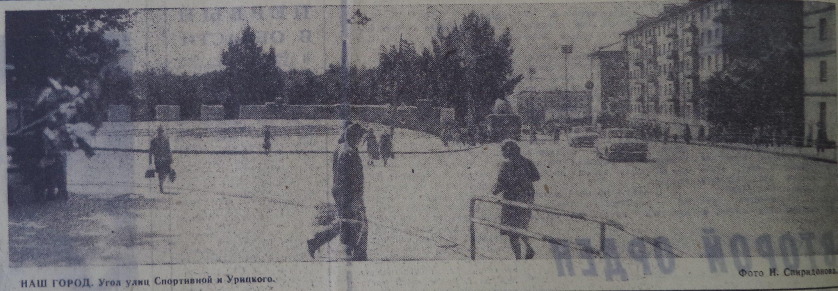 Спортивная-ФОТО-37-ВЗя-1974-08-20-фото Спорт.-Уриц. у парка-min