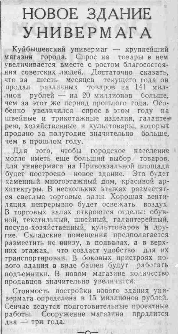 Спортивная-ФОТО-49-ВКа-1953-08-04-о стр-ве ЦУМ Самара
