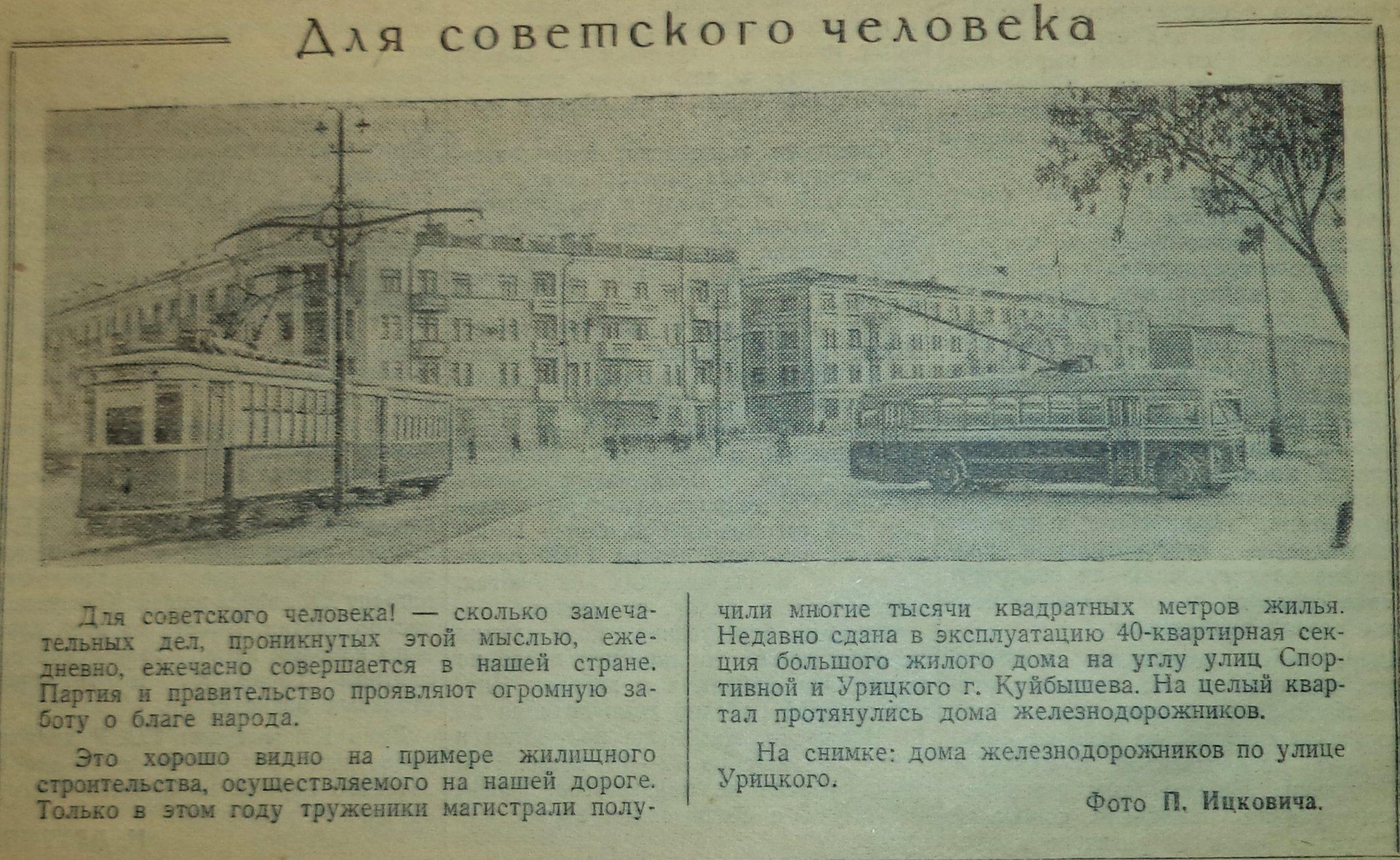 Спортивная-ФОТО-65-Большевистское Знамя-1955-4 декабря-3-Y-min