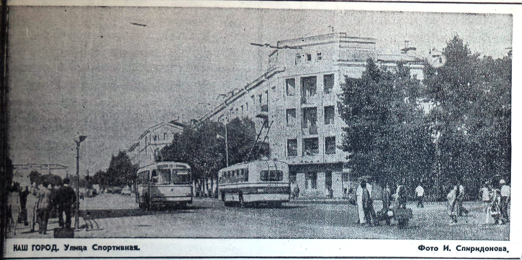 Спортивная-ФОТО-66-ВЗя-1971-08-02-фото с ул. Спорт.-min