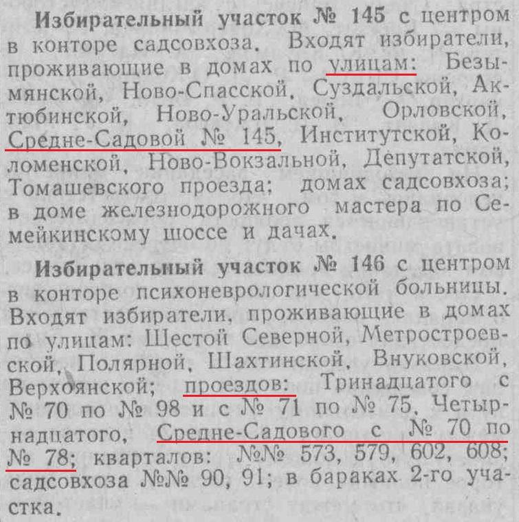 Средне-Садовая-ФОТО-04-выборы-1954
