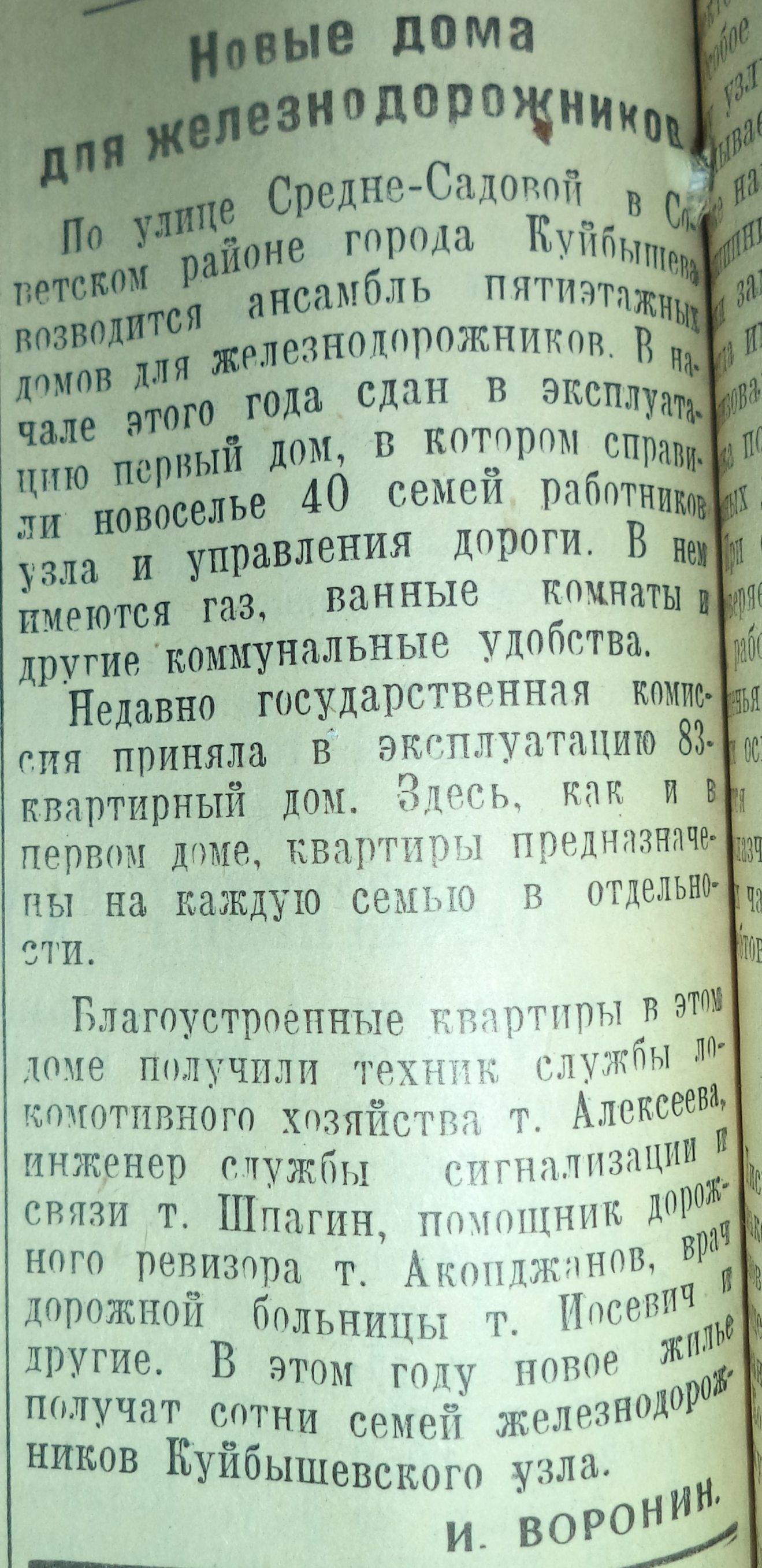 Средне-Садовая-ФОТО-15-Большевистское знамя-1960-27 февраля-о домах №№ 34 и 36-min