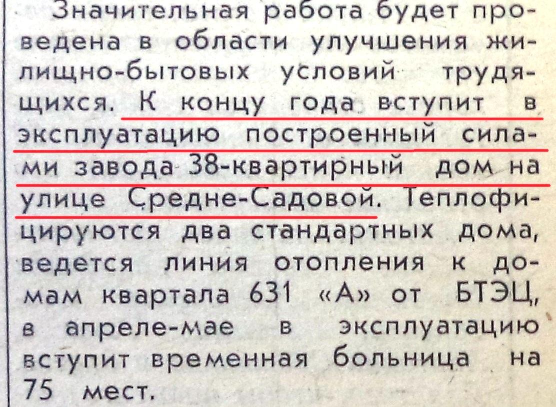 Средне-Садовая-ФОТО-35-Ленинское Знамя-1967-24 января