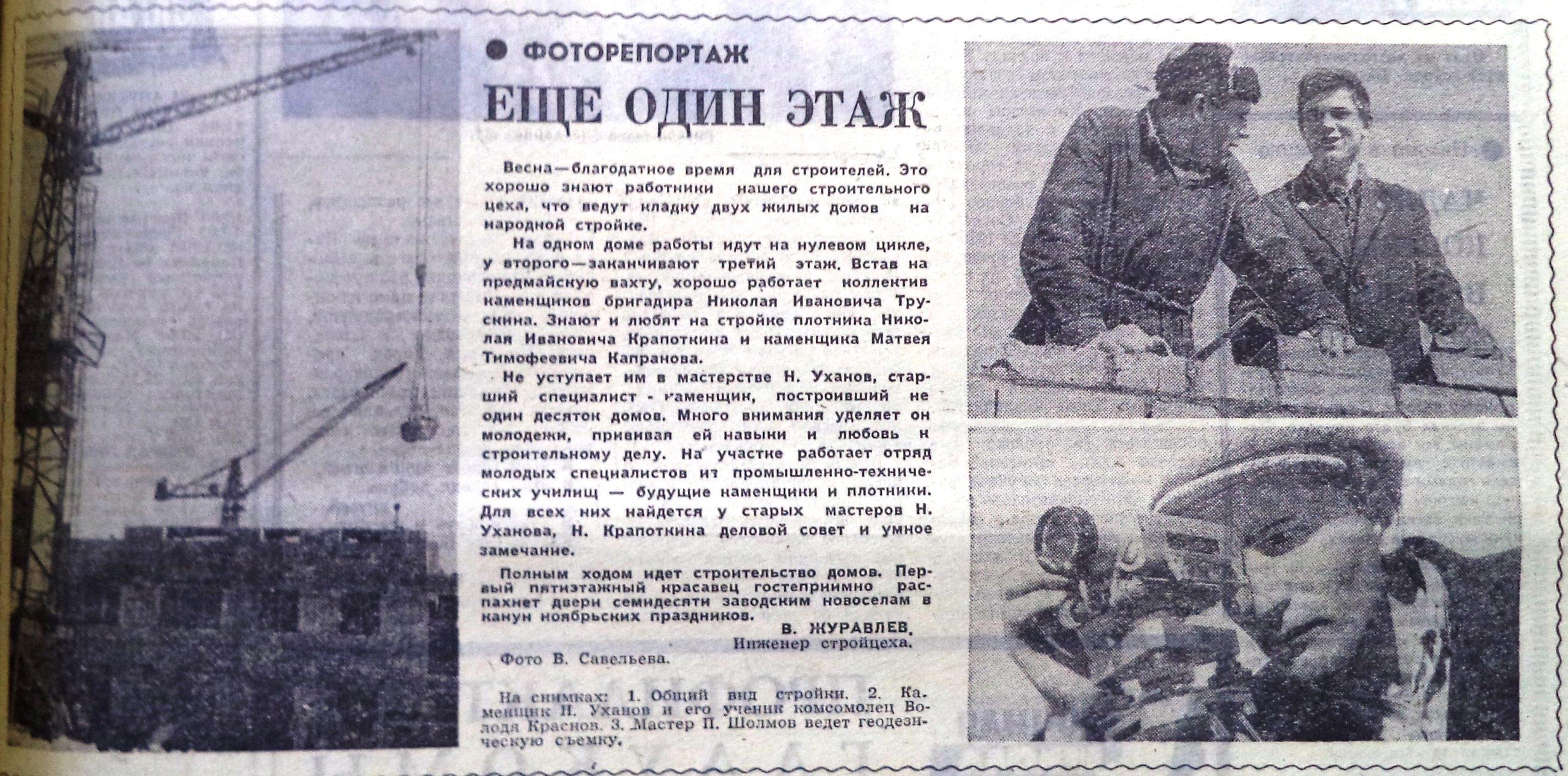 Средне-Садовая-ФОТО-37-застройка 9 ГПЗ в 1968 году-min