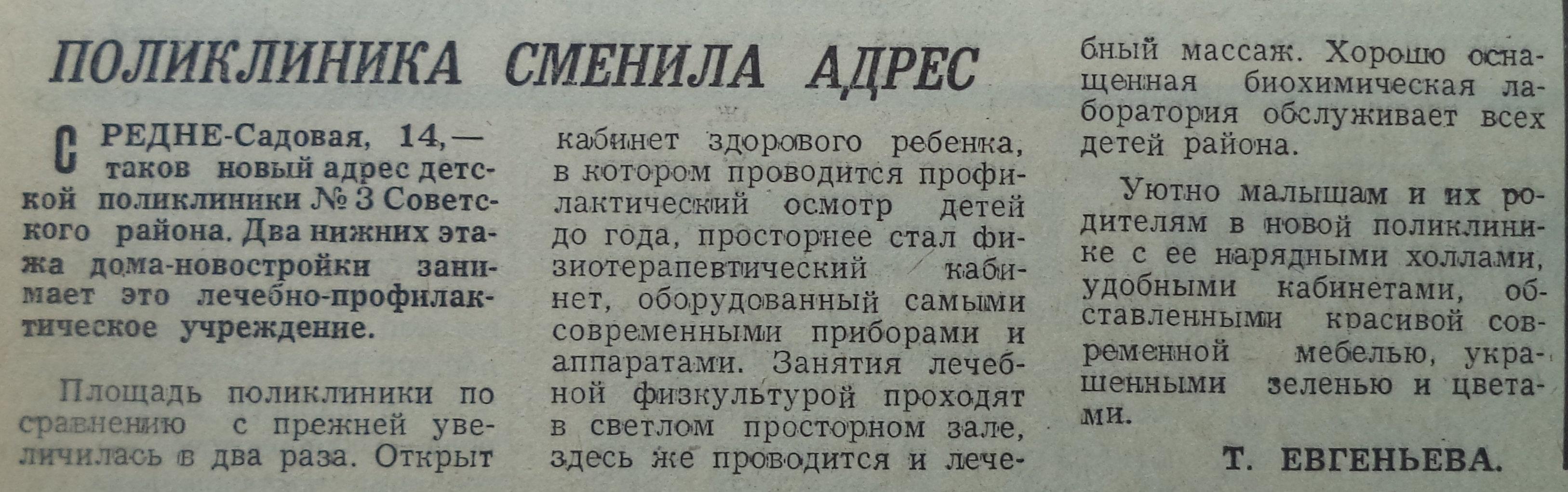 Средне-Садовая-ФОТО-45-ВЗя-1982-05-28-дет. поликл. на СрСад.-14-min