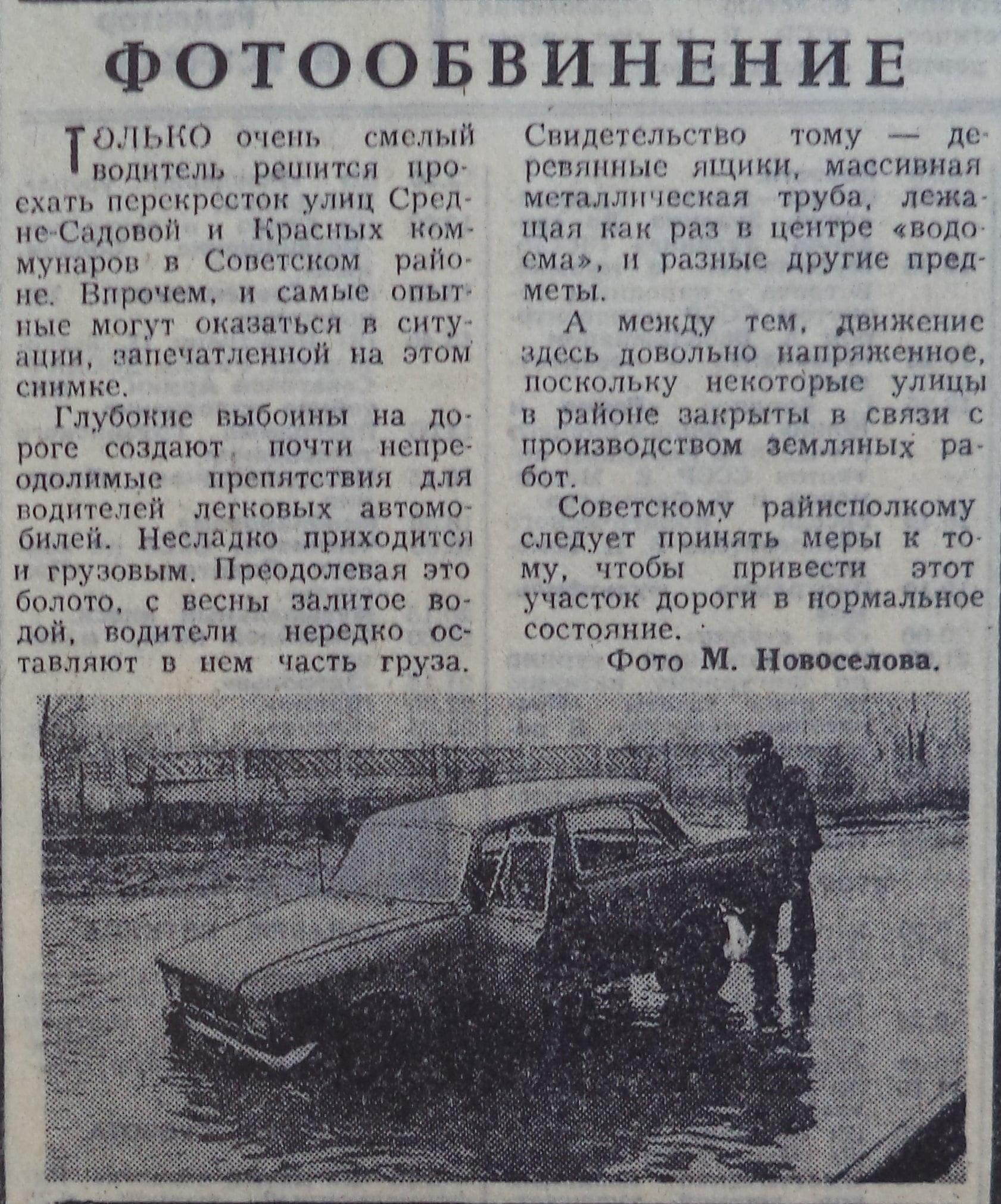 Средне-Садовая-ФОТО-47-ВЗя-1982-12-03-фото со СрСад-КрКом-min