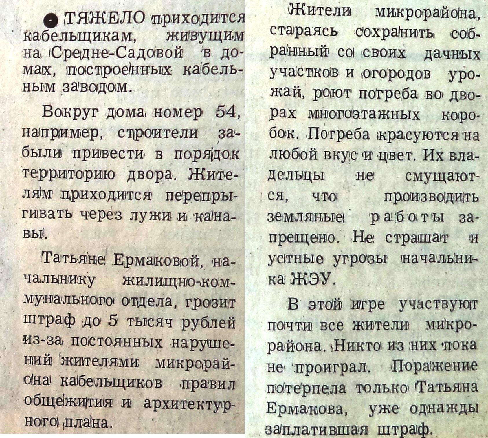 Средне-Садовая-ФОТО-48-Кабельщик-1992-2 октября