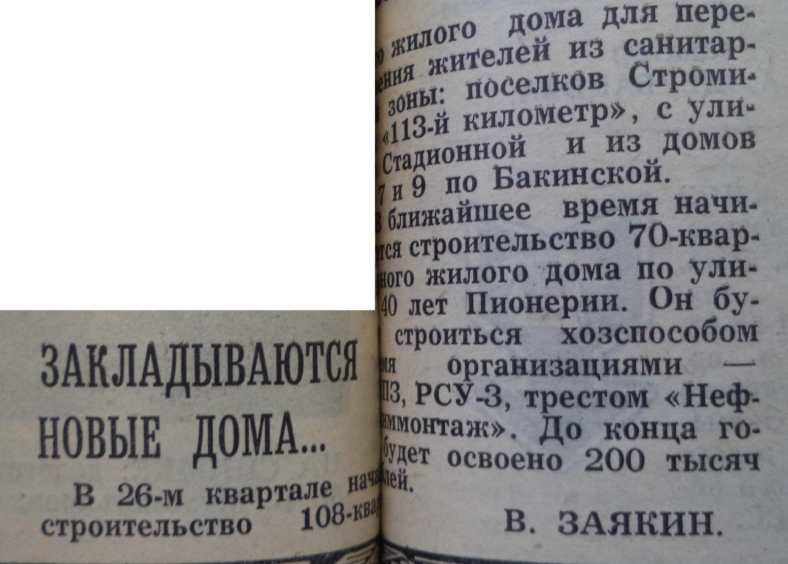 Стадионная-ФОТО-07-За Прогресс-1985-22 октября