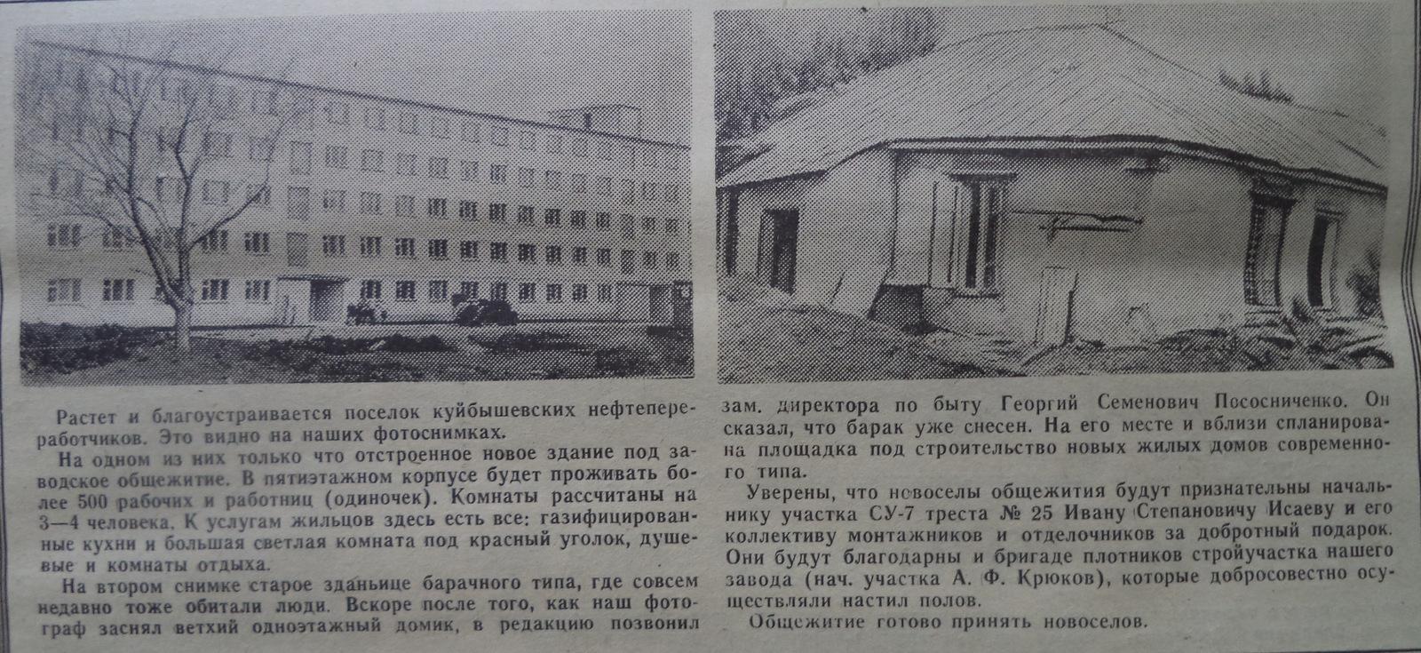 Стадионная-ФОТО-08-За Прогресс-1968-23 июля