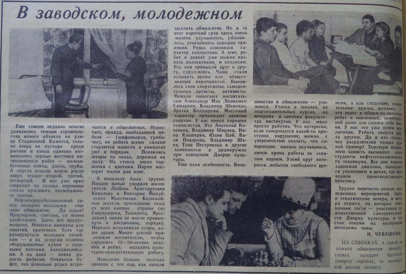 Стадионная-ФОТО-09-За Прогресс-1969-15 апреля