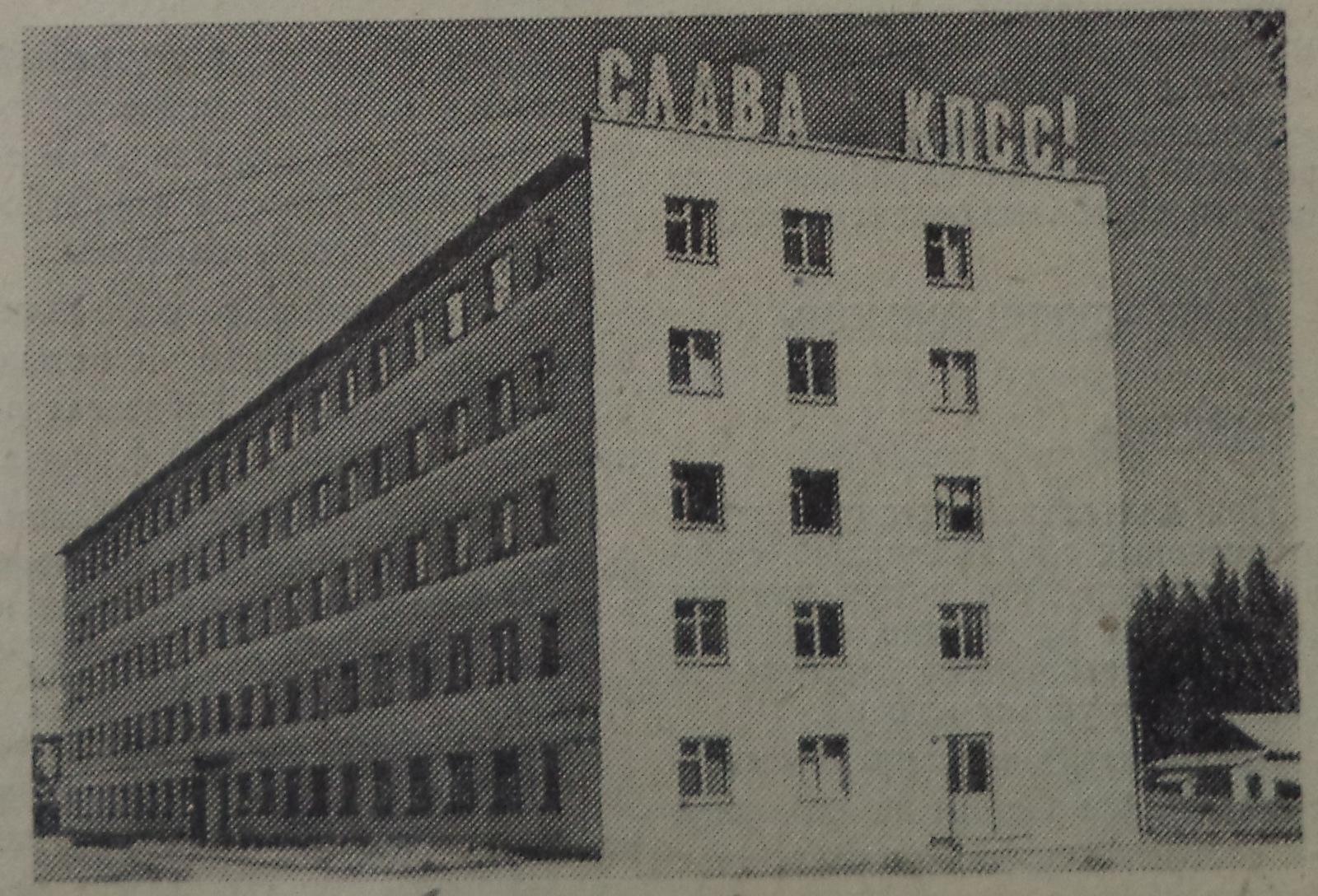 Стадионная-ФОТО-10-За Прогресс-1970-4 сентября-2