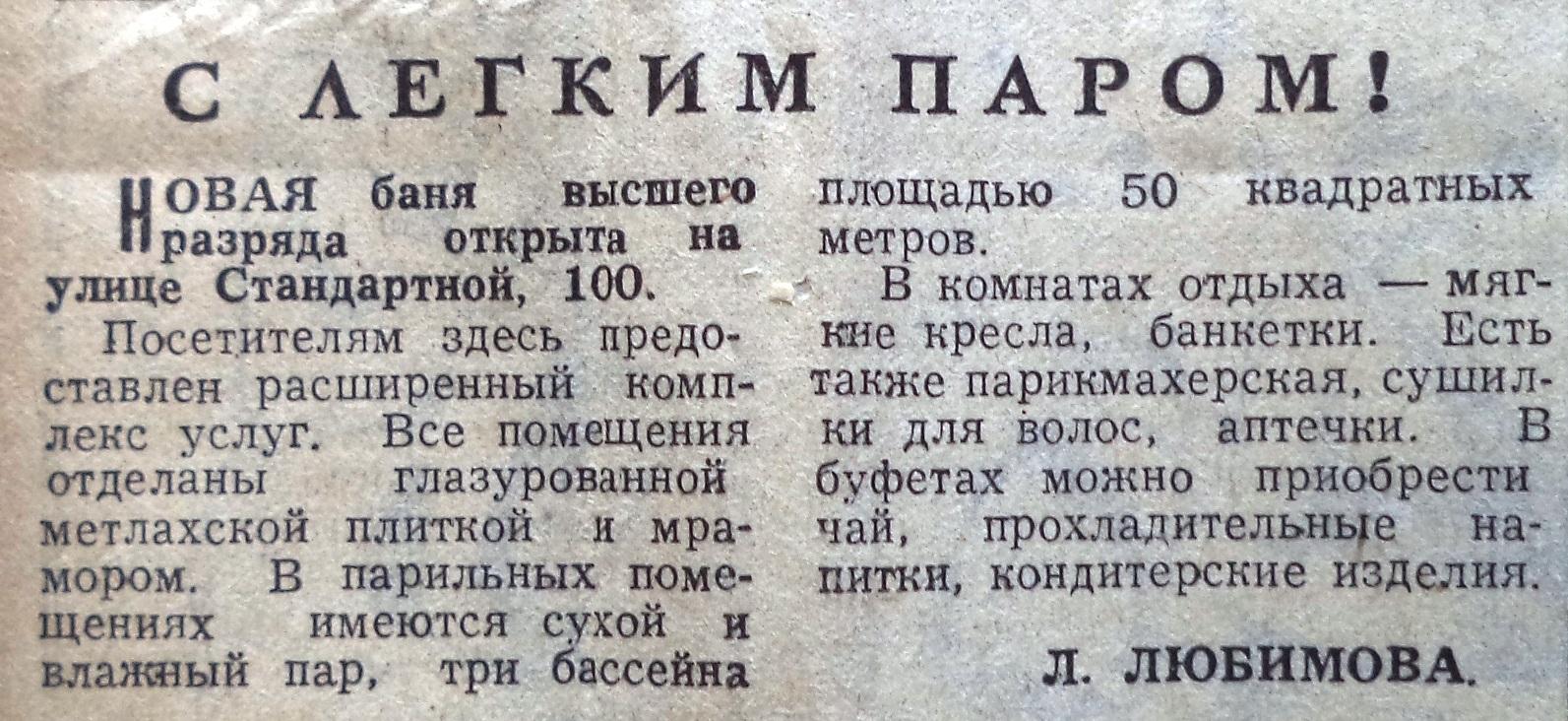Стандартная-ФОТО-07-ВЗя-1983-04-01-новая баня на Станд.-100