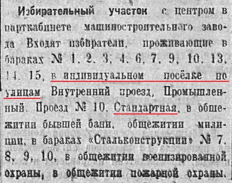 Стандартная-ФОТО-09-выборы-1945