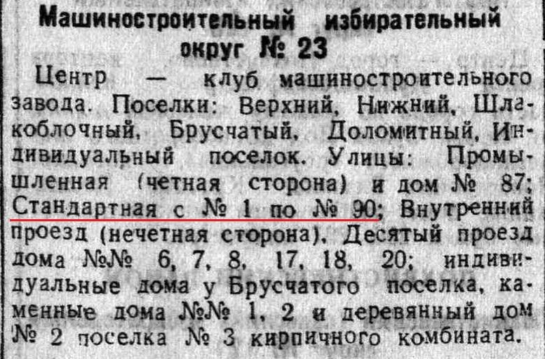 Стандартная-ФОТО-10-выборы-1947