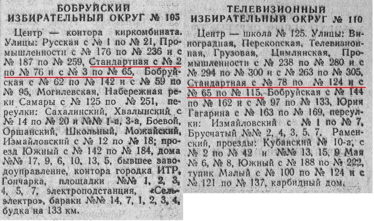 Стандартная-ФОТО-14-выборы-1967-1