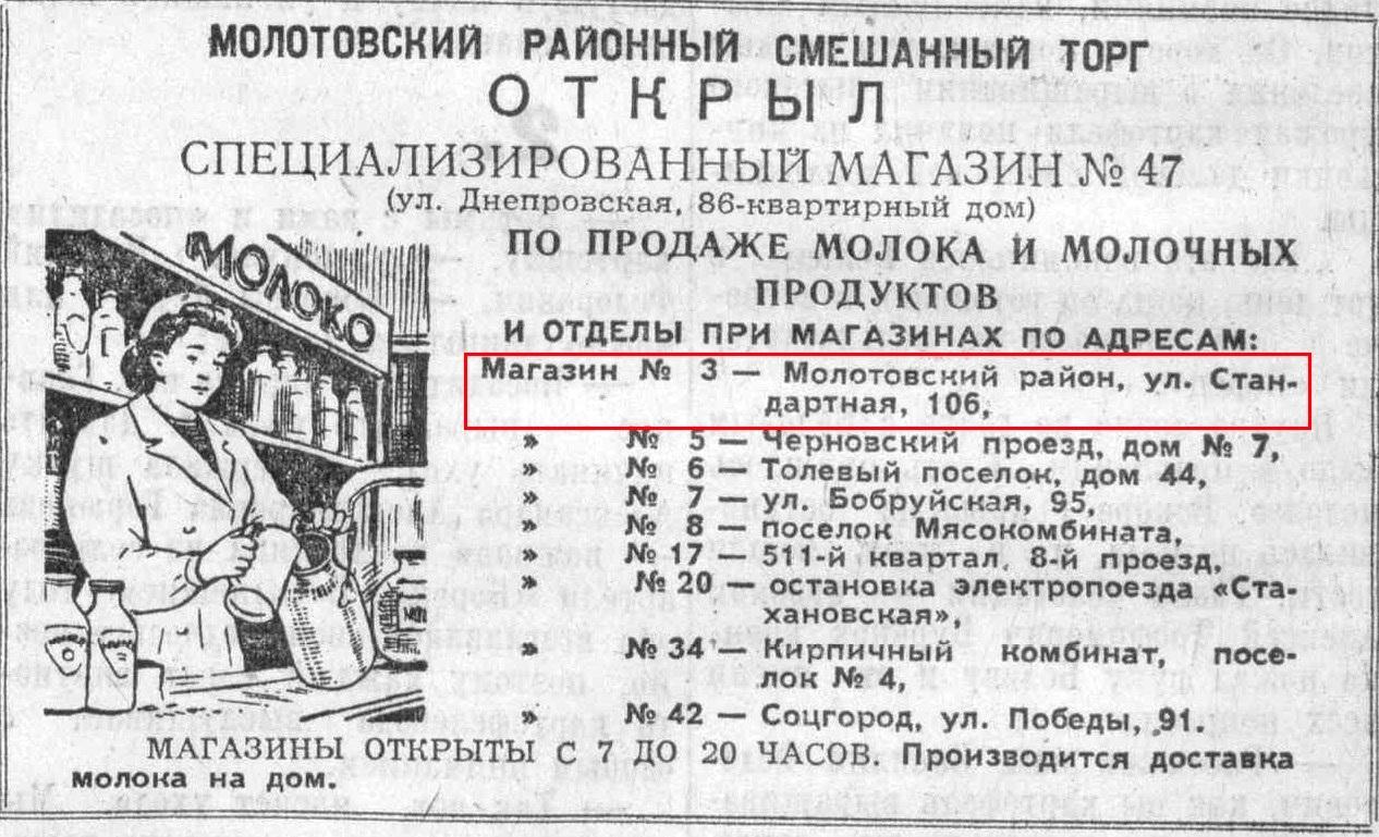Стандартная-ФОТО-16-ВКа-1956-05-17-молочные магазины в Сов. р-не