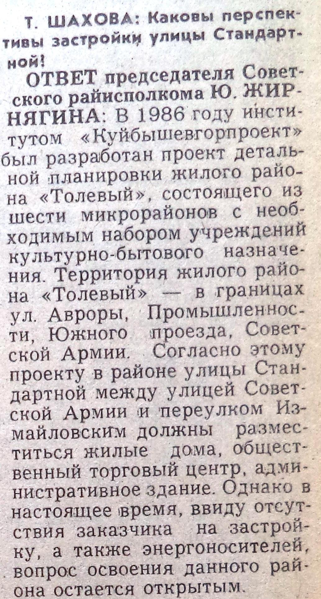 Стандартная-ФОТО-26-ВЗя-1991-01-29-персп. застр. по Станд.