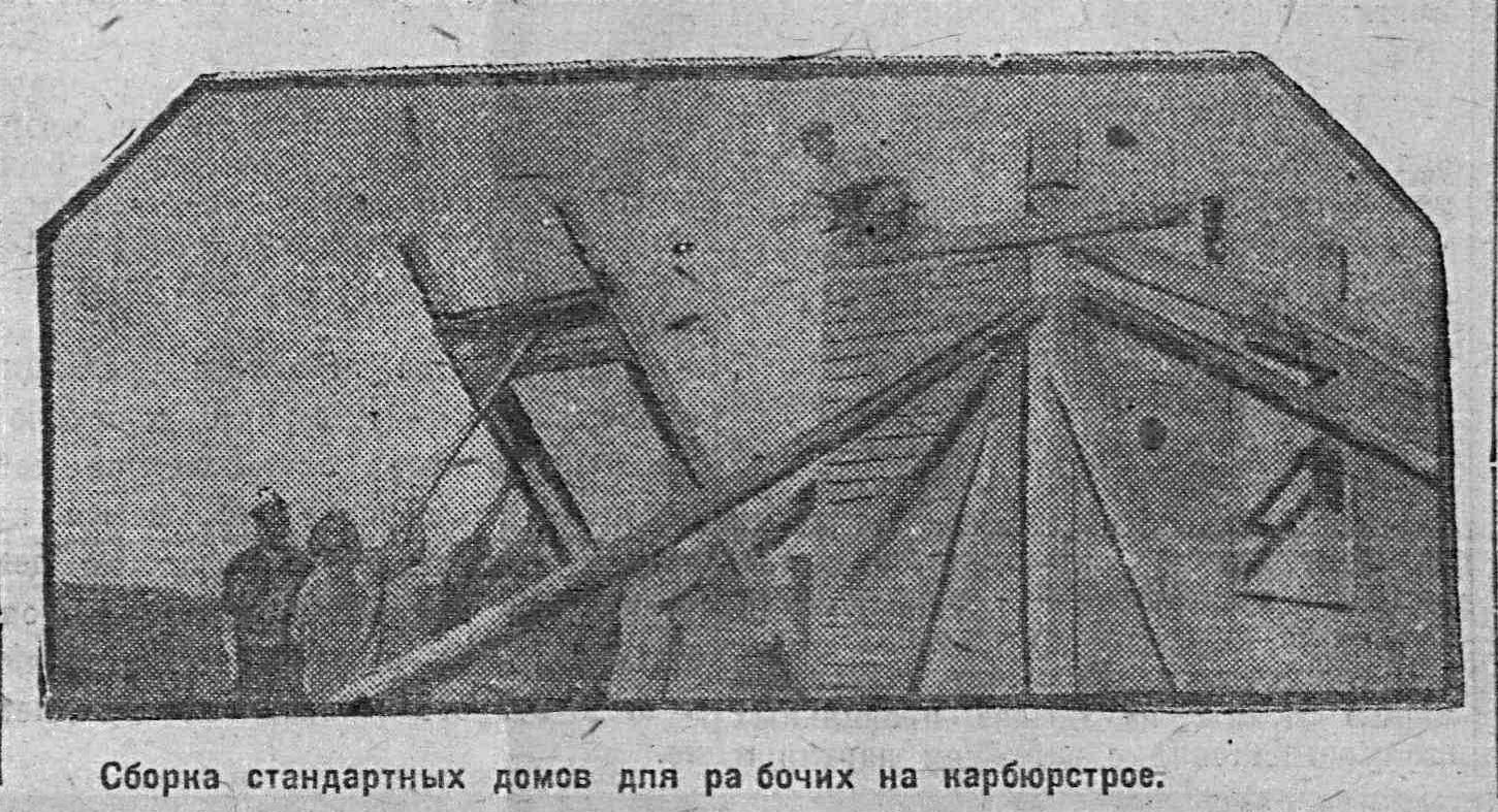 VKa-1931-08-31-foto_sborki_standartnykh_domov_dlya_KATEK
