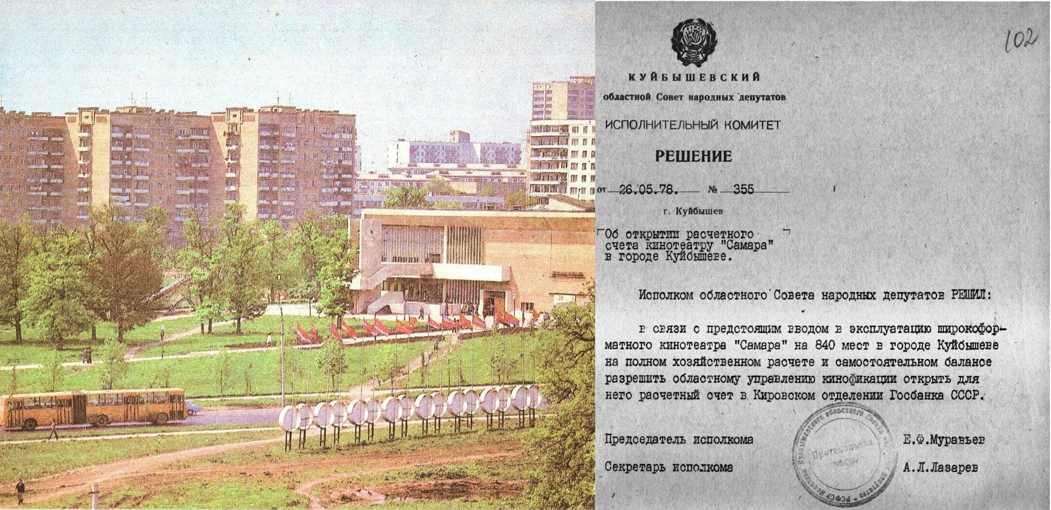 Кинотеатр Самара