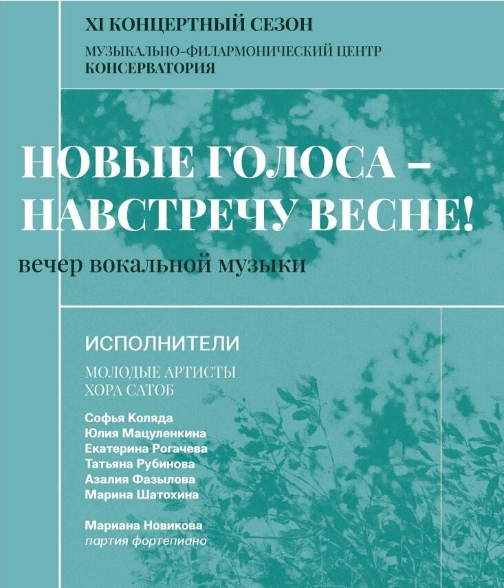 Консерватория СГИК