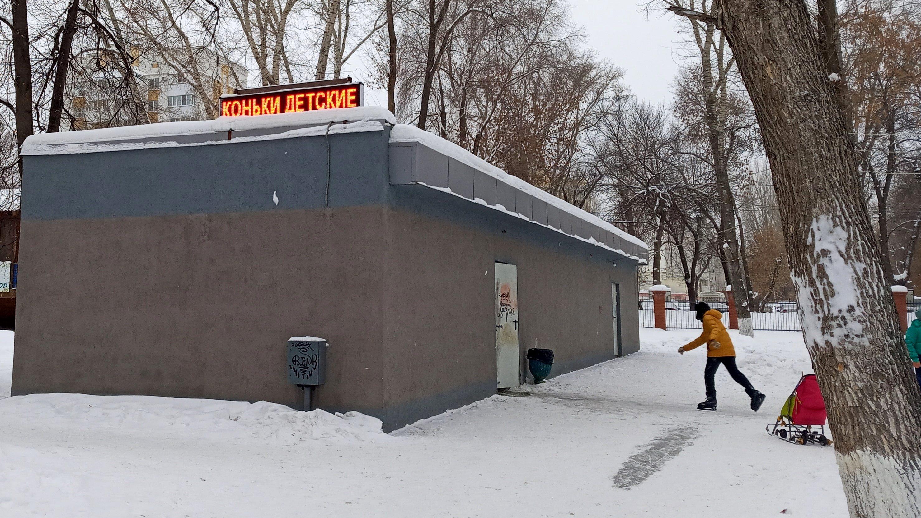 Конькобежная база