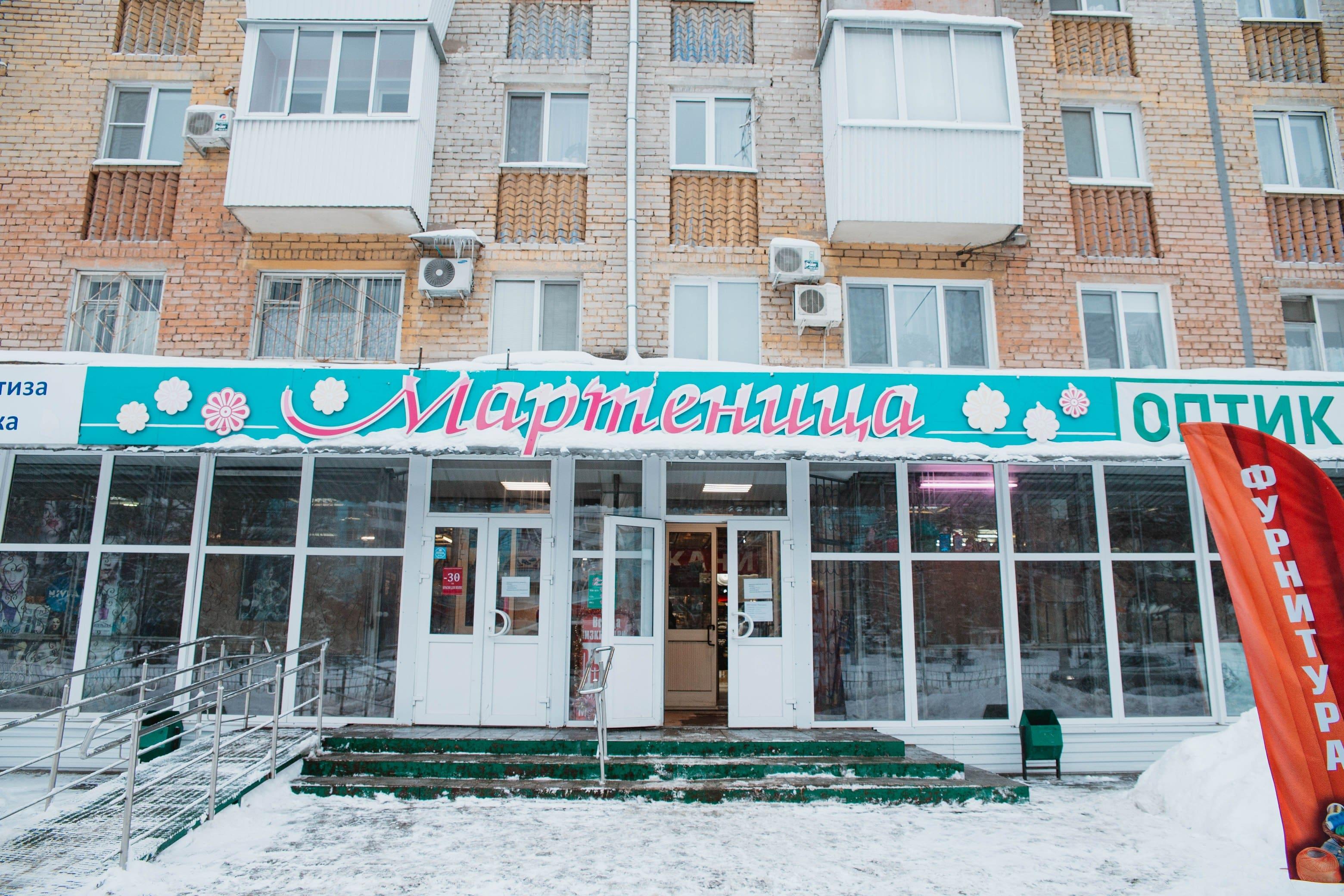Магазин Мартеница