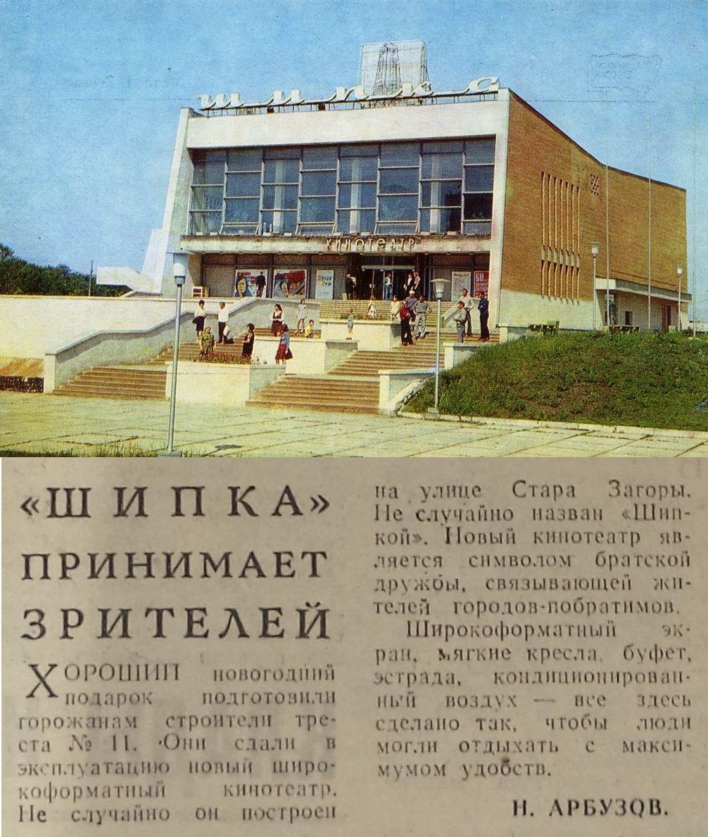 Открытие кинотеатра Шипка