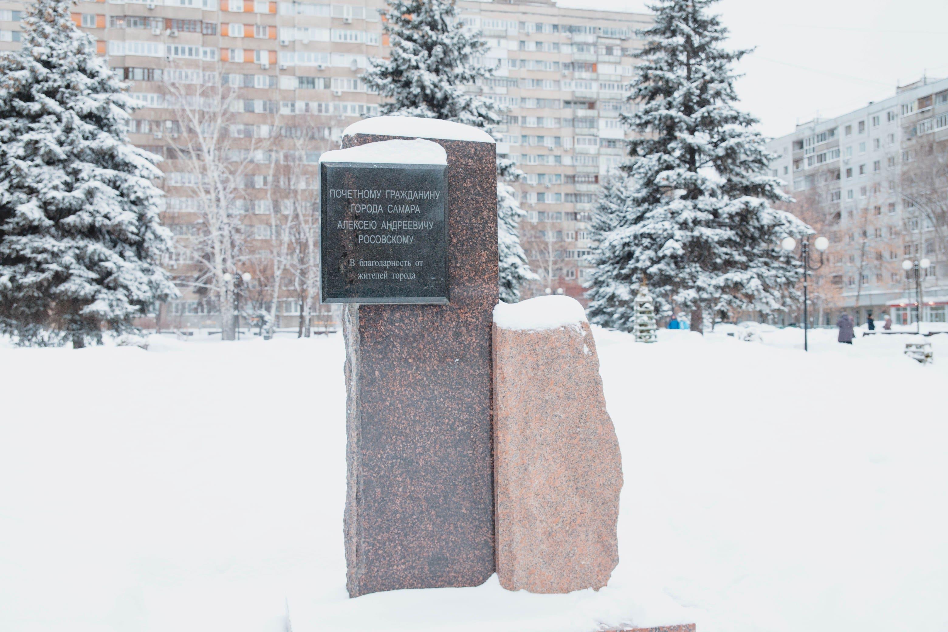 Площадь Росовского Самара