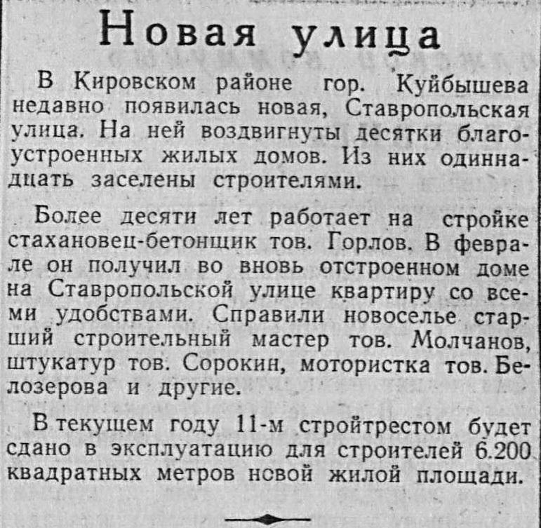Ставропольская-ФОТО-03-ВКа-1952-02-21-об улице Ставр
