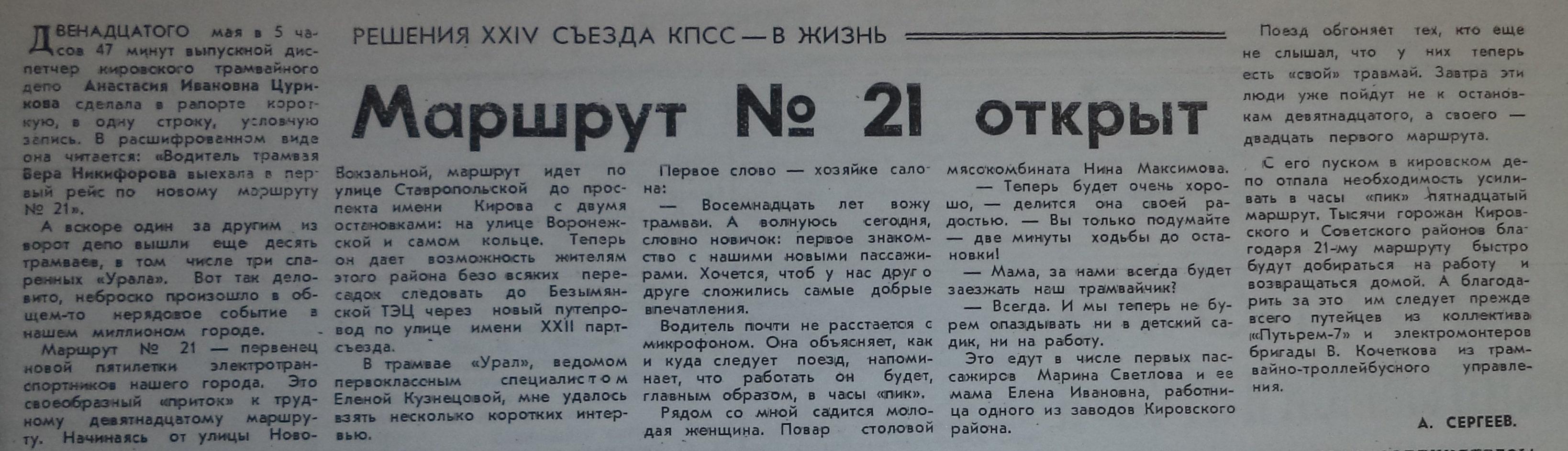Ставропольская-ФОТО-19-ЗРР-1971-02-20-о пуске трамвая маршрута № 21-min