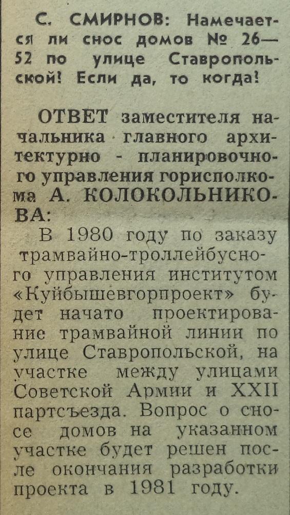 Ставропольская-ФОТО-23-ВЗя-1980-03-15-о сносе домов по Ставроп. 26 - 52